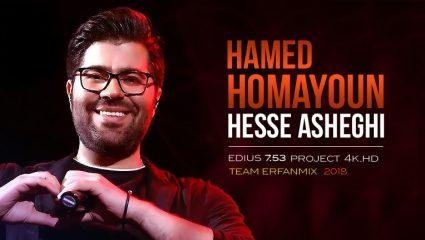پروژه آماده ادیوس حامد همایون