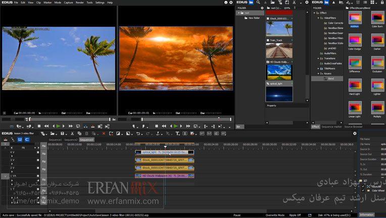 آموزش ادیوس بخش فیلترهای ویدئویی EM003