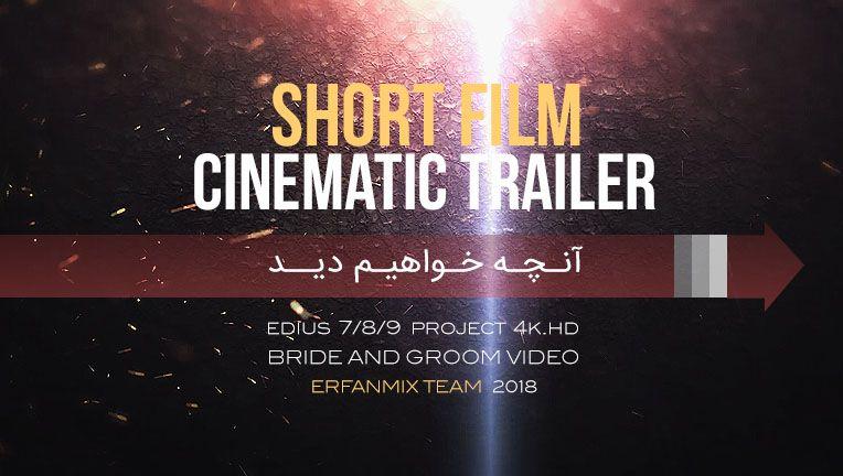 کلیپ خلاصه فیلمEM300-SortFilmTrailer