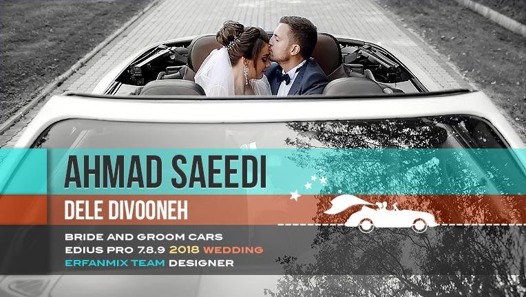 کلیپ آماده ادیوس عروسی احمد سعیدی