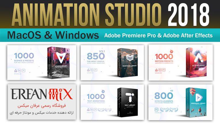 پک پلاگین انیمیشن استودیو Animation Studio