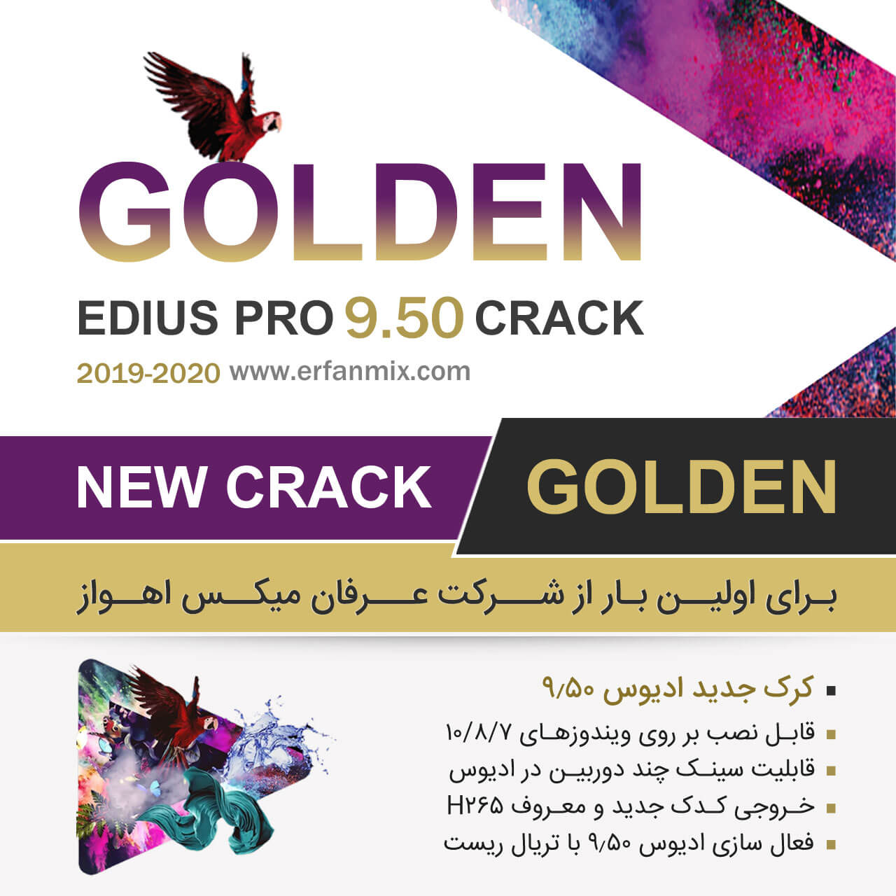 کرک جدید ادیوس 9.50 نسخه گلدن