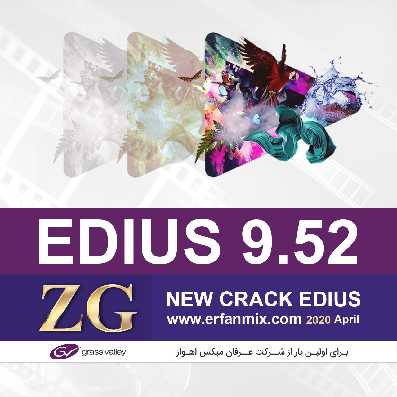 کرک جدید ادیوس 9.52 نسخه ZG