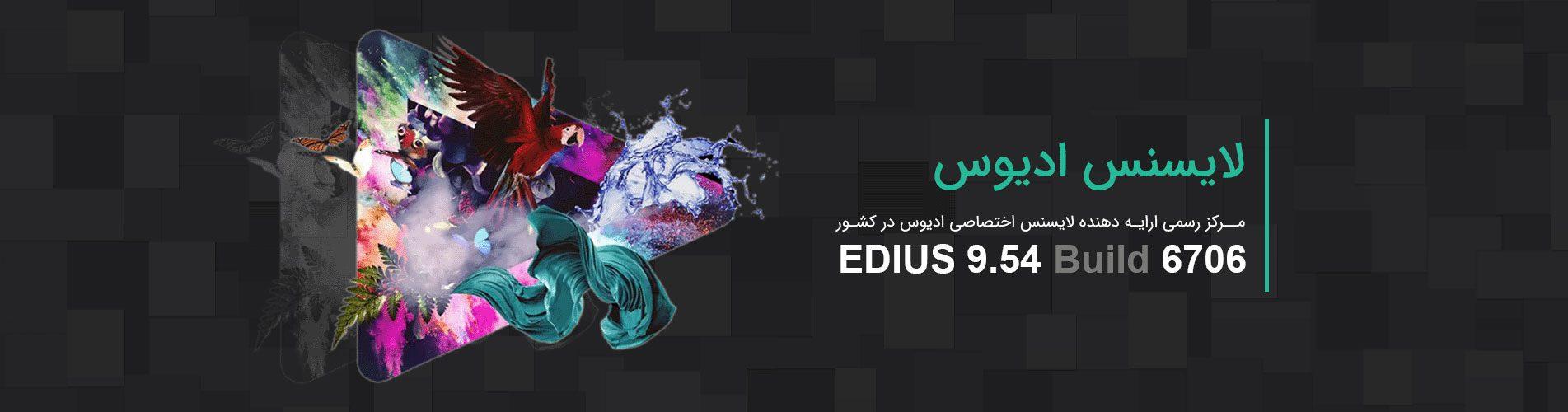 لایسنس ادیوس 9.54