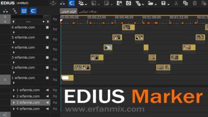 انتقال مارکرها در ادیوس EDIUS Marker