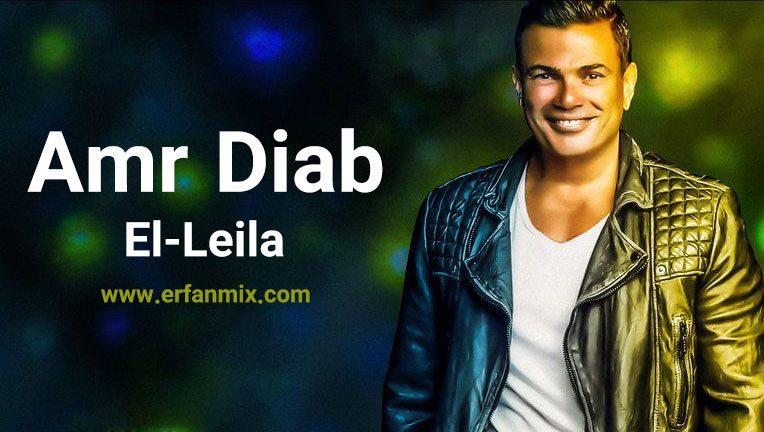 دانلود رایگان کلیپ عربی ادیوس Amr Diab