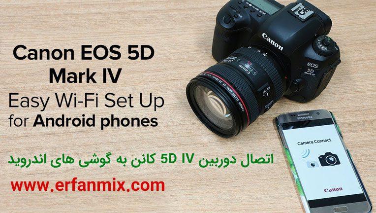 آموزش اتصال دوربین 5D IV کانن به گوشی های اندروید