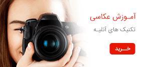 آموزش عکاسی آتلیه
