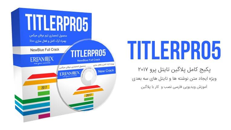 پلاگین NewBlueTitlerPro5 + Full Crack