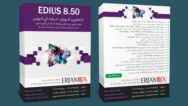 مجموعه آموزش حرفه ای ادیوس 8.50