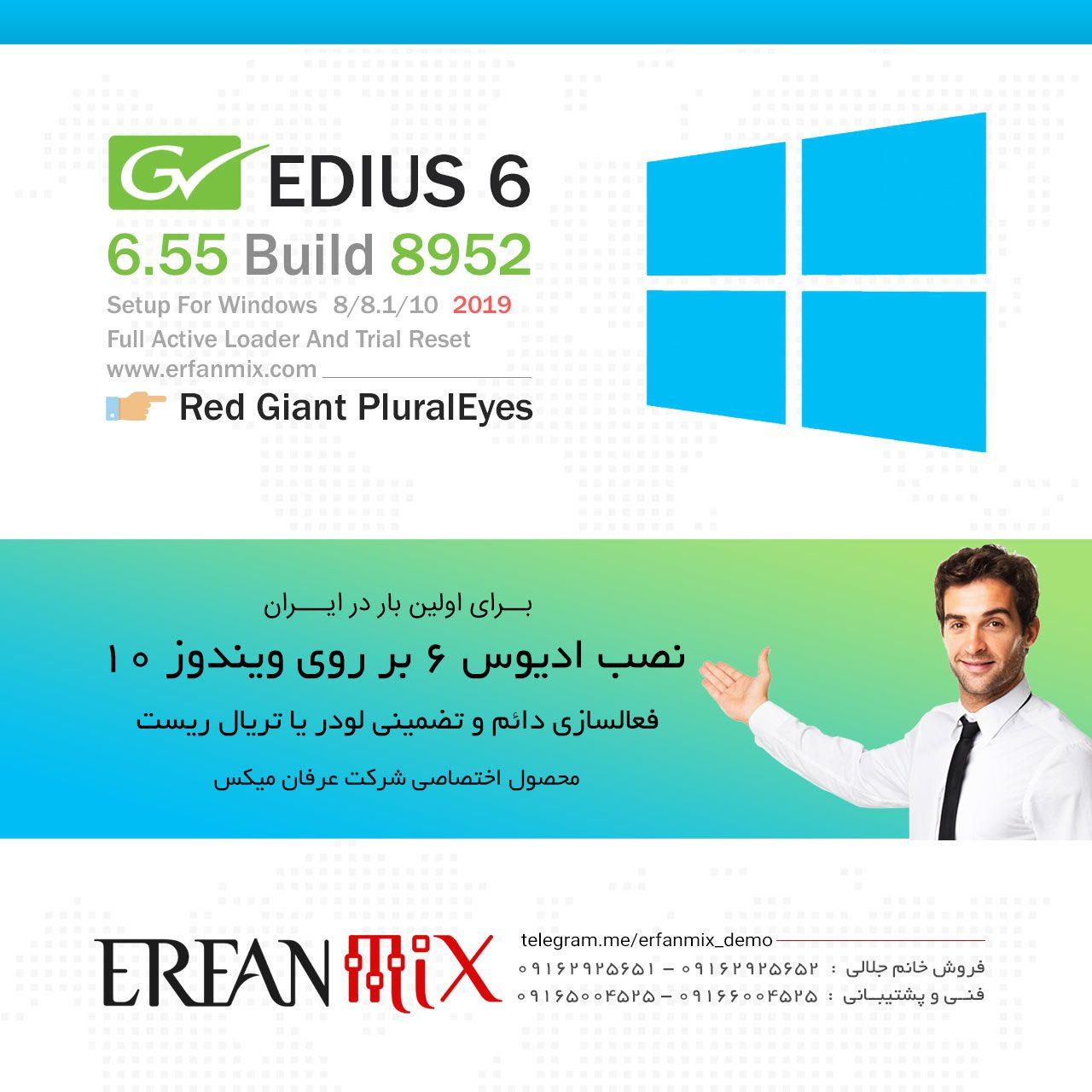 نصب نسخه ادیوس 6.55 بر روی سیستم عامل ویندوز 8/8.1/10