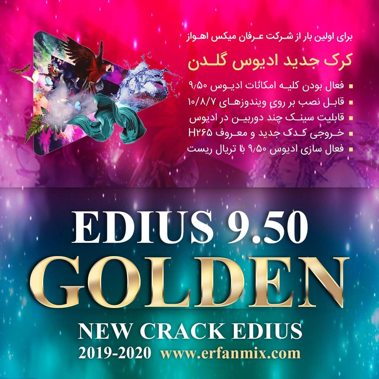 کرک جدید ادیوس 9.50