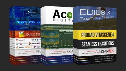 پک پلاگین های حرفه ای و جدید ادیوس EDIUS X-10